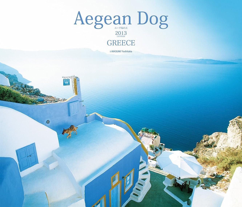 クラウンまもなく前進Aegean Dog 2013年カレンダー エーゲ海の犬 第64回全国カレンダー展銀賞?審査員特別賞受賞