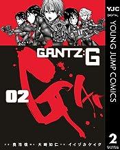 表紙: GANTZ:G 2 (ヤングジャンプコミックスDIGITAL) | 大崎知仁