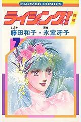 ライジング!(7) Kindle版
