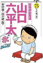 表紙: 総務部総務課 山口六平太(75) (ビッグコミックス) | 高井研一郎