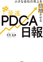 表紙: 小さな会社の売上を倍増させる最速PDCA日報   中司 祉岐