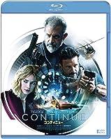 コンティニュー [Blu-ray]