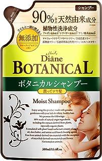 シャンプー [フルーティジャスミンの香り] 380ml 【保湿&ツヤ】 ダイアン ボタニカル モイスト 詰め替え