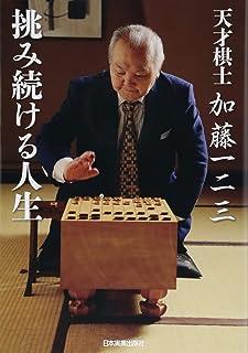 天才棋士 加藤一二三 挑み続ける人生