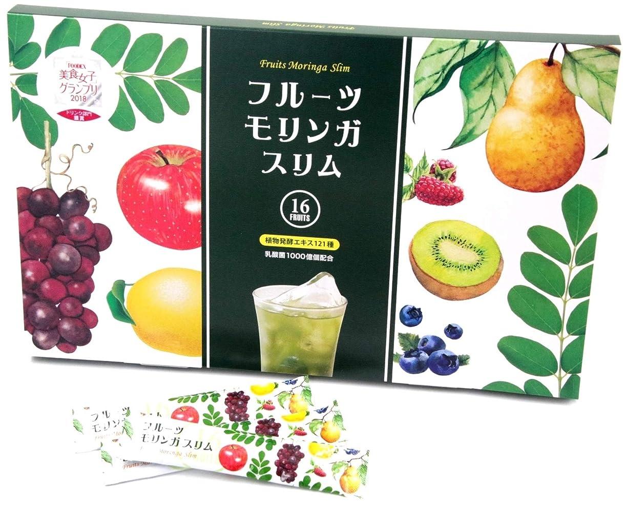 以前は不明瞭値下げフルーツ モリンガ 美容 健康 栄養 食習慣 ボディメイク 国産品 (1箱/3g×30包)