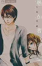 表紙: 愚か者の恋 (フラワーコミックス) | 七尾美緒