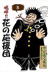 嗚呼!! 花の応援団 (5) Kindle版