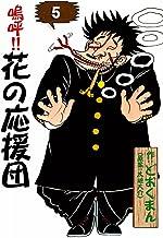 表紙: 嗚呼!! 花の応援団 (5) | 太地大介