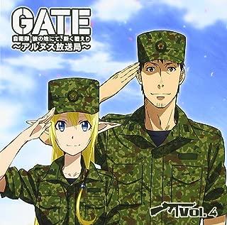 ラジオ 「GATE 自衛隊 彼の地にて、斯く戦えり~アルヌス放送局~」Vol.4