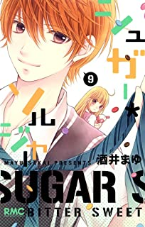シュガー*ソルジャー 9 (りぼんマスコットコミックス)