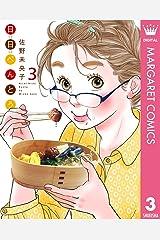 日日(にちにち)べんとう 3 (マーガレットコミックスDIGITAL) Kindle版