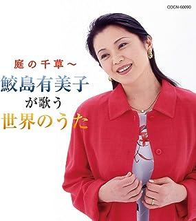 ザ・ベスト 庭の千草~鮫島有美子が歌う世界のうた
