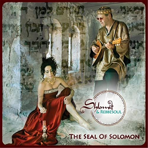 Abdah Bilagual By Shlomit RebbeSoul On Amazon Music