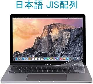 New MacBook Pro 13 15インチ キーボードカバー 日本語 JIS配列 透明 キースキン Touch Bar搭載モデル キーボードカバー 極薄 TPUキーボードカバー (クリア)
