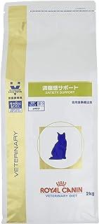 【療法食】 ロイヤルカナン キャットフード 猫用 満腹感サポート 2kg