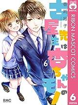 表紙: 古屋先生は杏ちゃんのモノ 6 (りぼんマスコットコミックスDIGITAL) | 香純裕子