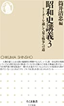 表紙: 昭和史講義3 ──リーダーを通して見る戦争への道 (ちくま新書) | 筒井清忠