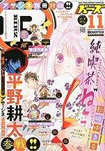 コミック BIRZ (バーズ) 2013年 11月号 [雑誌]