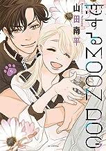 恋するMOON DOG 5 (花とゆめCOMICS)