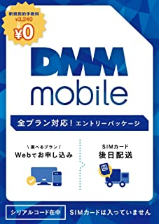 【Amazon.co.jp限定特典】初期手数料が無料  DMM mobileエントリーパッケージ 全プラン対応 データ通信/音声通話(ナノ/マイクロ/標準SIM) [iPhone/Android共通]