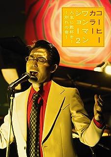 ワンマンショー2 人生に乾杯を! 〜別れの曲〜 [DVD]