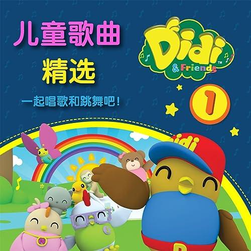 didi and friends bunyi haiwan