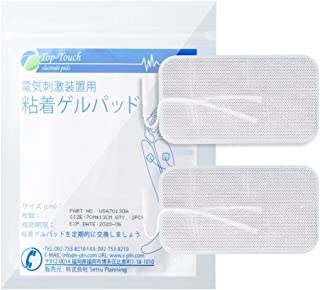 粘着パッド アクセルガード社製ゲル採用/日本製ゲル採用 各種EMS・低周波交換用 世界標準サイズ2.0mm(丸型7cm/丸型3.2cm/5x5cm/4x9cm/7x13cm/5x9cm/4x35cm)