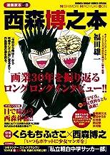 漫画家本vol.8 西森博之本 (少年サンデーコミックススペシャル)