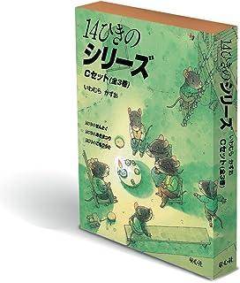 14ひきのシリーズ Cセット(全3巻)