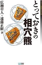 表紙: とっておきの相穴熊 (マイナビ将棋BOOKS)   遠藤 正樹