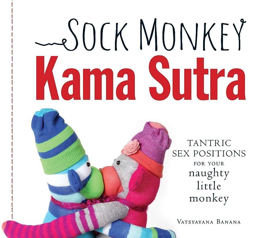 クリープする野心Sock Monkey Kama Sutra: Tantric Sex Positions for Your Naughty Little Monkey (English Edition)