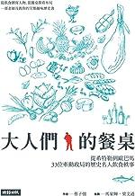 表紙: 大人們的餐桌:從希特勒到歐巴馬,33位牽動政局的歷史人物飲食軼事 (Traditional Chinese Edition)   蔡子強