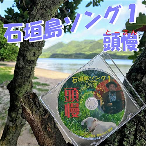 石垣島ソング1