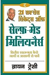 21 Sucess Secrets of Self-Made Millionaires -Hindi edition (Hindi) Kindle Edition