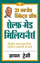 21 Sucess Secrets of Self-Made Millionaires -Hindi edition (Hindi)