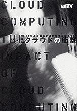 表紙: クラウドの衝撃―IT史上最大の創造的破壊が始まった | 城田 真琴