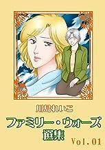 川島れいこ ファミリー・ウォーズ選集 Vol.01