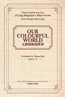 Our Colourful World: Chinese-English Selections of Ling Dingnian's Mini-Novels