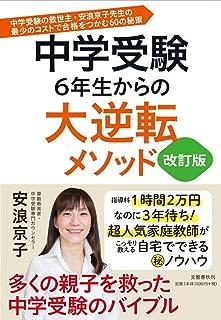 中学受験 6年生からの大逆転メソッド 改訂版 中学受験の救世主・安浪京子先生の 最少のコストで合格をつかむ60の秘策