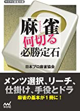 表紙: 麻雀 何切る必勝定石 (マイナビ麻雀文庫)   日本プロ麻雀協会