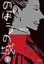 表紙: のぼうの城 下 | 和田竜
