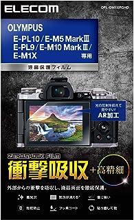 エレコム 液晶保護フィルム 高光沢 AR 高精細 衝撃吸収 OLYMPUS E-PL10/E-M5 MarkIII/E-PL9/E-M10 Mark III/E-M1X 専用 DFL-OM1XPGHD