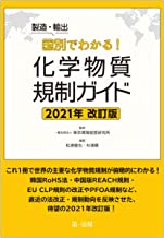 製造・輸出国別でわかる!化学物質規制ガイド 2021年改訂版