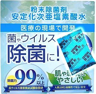 次亜塩素酸水 パウダー 20リットル分 お肌や環境優しい弱酸性 安心の日本製 5g 除菌 消臭