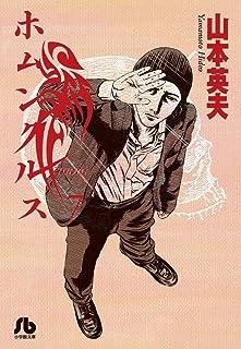 ホムンクルス (7) (小学館文庫 やC 26)
