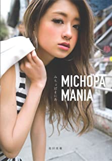 MICHOPA MANIA(みちょぱ まにあ) 池田美優