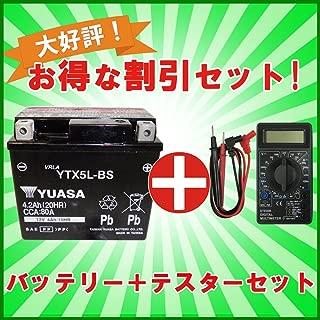 【デジタルテスターセット】 台湾 ユアサ YUASA YTX5L-BS 【互換 DTX5L-BS FTX5L-BS GTX5L-BS】 初期充電済 即使用可能 アドレス110 アドレスV100