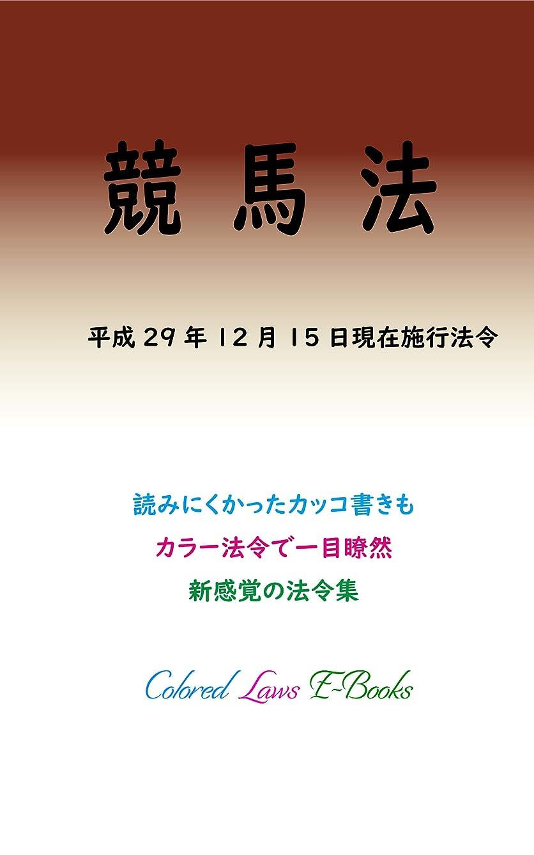 幼児スリッパブリード競馬法 平成29年度版(平成29年12月15日) カラー法令シリーズ