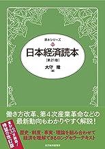 表紙: 日本経済読本(第21版) | 大守 隆