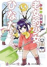表紙: 老女的少女ひなたちゃん 5巻 (ゼノンコミックス) | 桑佳あさ
